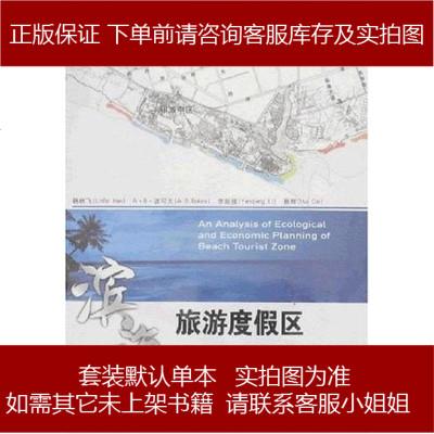 滨海旅游度假区生态与经济规划 韩林飞 中国电力出版社 9787508357218