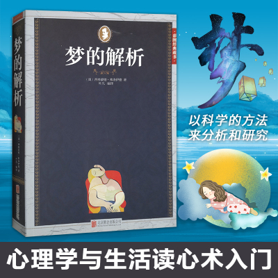 梦的解析 (奥)西格蒙德·弗洛伊德 著;叶凡 编译 著作 社科 文轩网