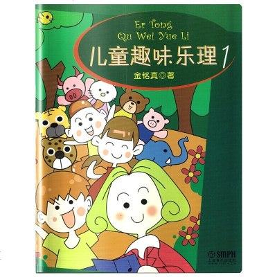 兒童趣味樂理1 初級少兒音樂理論教材書籍 上海音樂出版社 基礎樂理教程系列識譜啟蒙鋼琴入趣味書 在游戲中輕松學習音