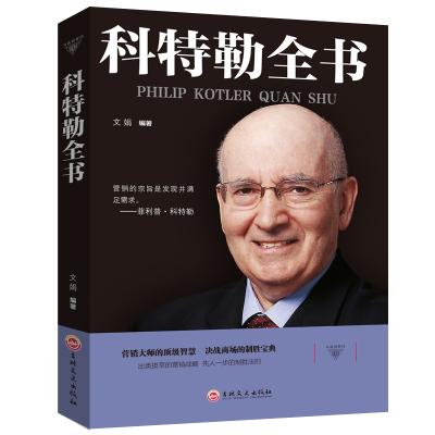 正版 营销人员案头手册 市场营销学 营销心理学市场营销 策划营销技巧 销售类书籍 商业思维创业人