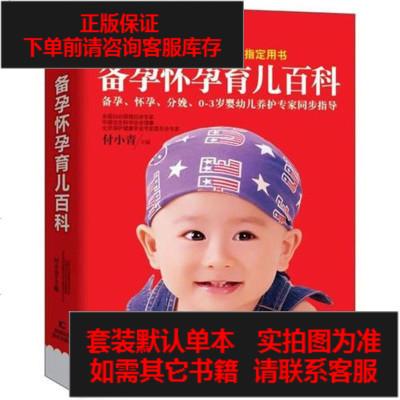 【二手8成新】备孕怀孕育儿百科 9787557826147
