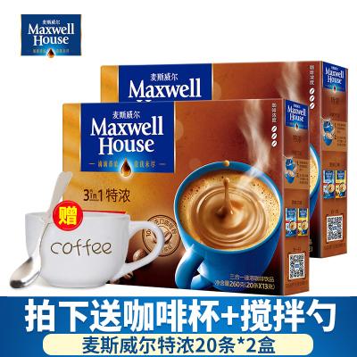 【拍下送杯】麦斯威尔特浓咖啡饮品三合一即速溶咖啡粉20条260g*2盒装