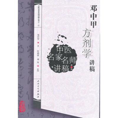 中醫名家名師講稿叢書(第二輯)·鄧中甲方劑學講稿