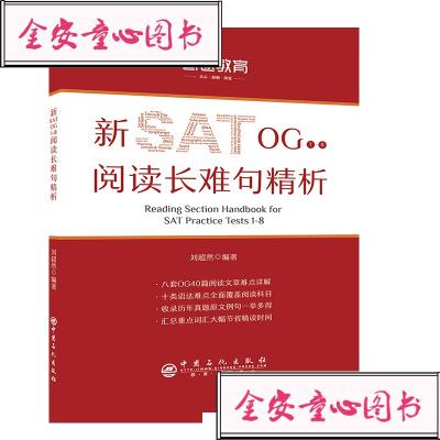 【单册】┏正版/┓新SAT OG1-8阅读长难句精析刘超然