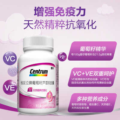 Centrum/善存 维妥立牌葡萄籽芦荟软胶囊 原花青素 女性中老年维生素C维生素VE 0.4g/粒*60粒