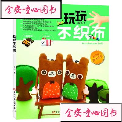 【单册】玩玩不织布(囊括适用于各个年龄段的生活杂货、文具和饰品,附有