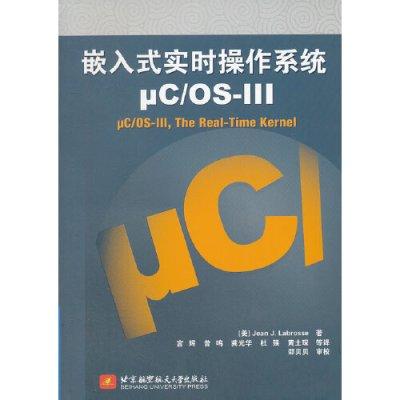 嵌入式實時操作系統μC/OS-III