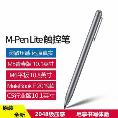 華為M-Pen lite原裝觸控筆電容筆M5青春版C5行業版M6 10.8寸平板MateBook E2019電腦手寫筆