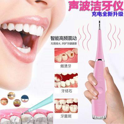 抖音牙结石去除器洗牙器除牙垢电动超声波洁牙器去牙垢清洁牙神器