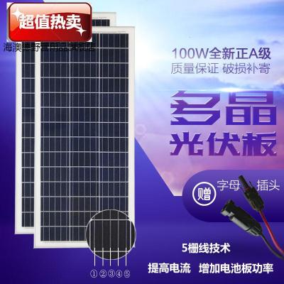 厂家直销30瓦50瓦80瓦100瓦300瓦350瓦多晶太阳能电池板组件 12伏100瓦多晶