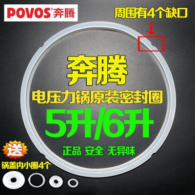 原装奔腾电压力锅密封圈4L/5L电高压锅胶圈配件22/24cm橡皮垫圈