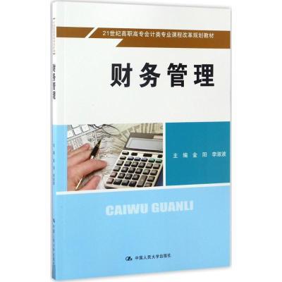 財務管理金陽中國人民大學出版社9787300238135