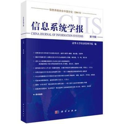 正版书籍 信息系统学报 第19辑 9787030562913 科学出版社