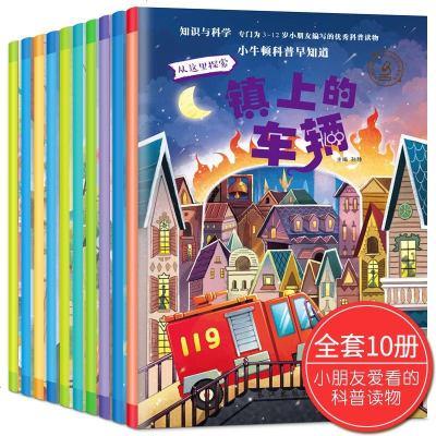 新小牛顿科普早知道 全10册 3-6岁少儿童卡通图画书绘本 幼儿园宝宝科普百科故事书 科学知识启蒙益智读物 亲子读