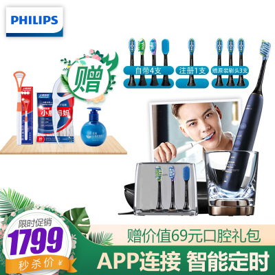 飛利浦(Philips) 電動牙刷 HX9954/52 鉆石亮白智能型 成人充電式 聲波震動牙刷藍牙版 五大模式智能計時