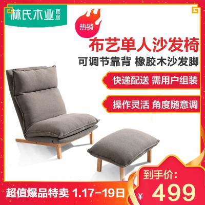【爆】林氏木业懒人沙发榻榻米卧室阳台小沙发懒人椅休闲躺椅布艺单人沙发椅LS075SF1