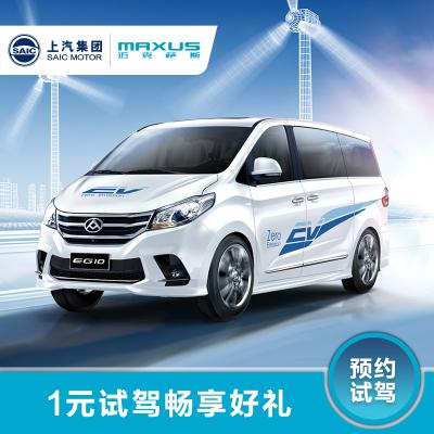 上汽大通MAXUS 全系新能源 EUNIQ 5/EG10一元試駕 EG10 新能源汽車.