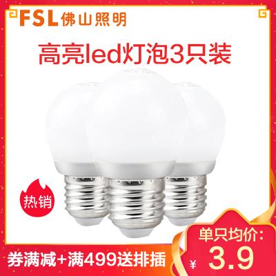 FSL 佛山照明LED灯泡1-45WE27螺口节能灯LED灯泡室内家用LED光源【3W3只装白光】冷光(5000K以上)