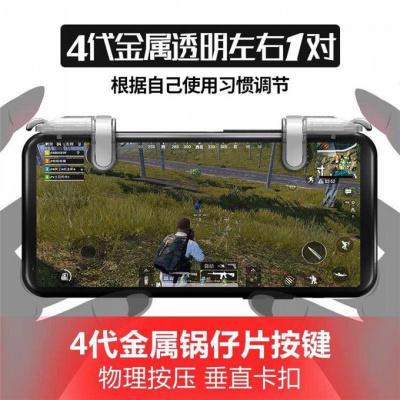 高銘宣 吃雞神器自動壓輔助機械按鍵手機游戲手柄物理外設按鍵蘋果X11專用透視連發速射擊 (四代透明左右一對)金屬鍋仔片升
