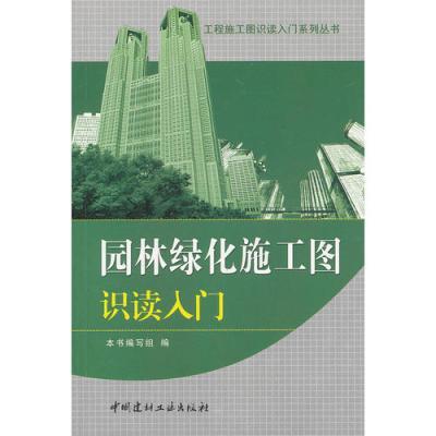 园林绿化施工图识读入门/工程施工图识读入门系列丛书
