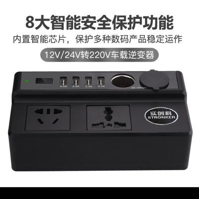 实创科 车载逆变器12V/24V通用转220V电源转换器充电器带USB汽车插座200w
