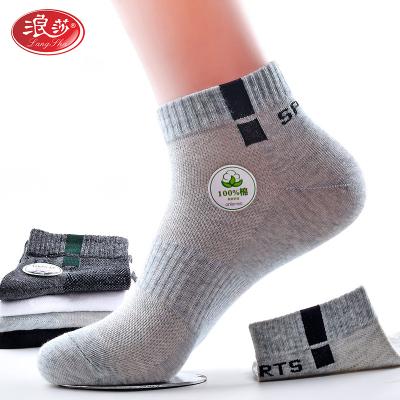 浪莎6雙 襪子 男純棉 短襪 春夏季短筒棉襪 男士全棉薄款防臭吸汗透氣男襪