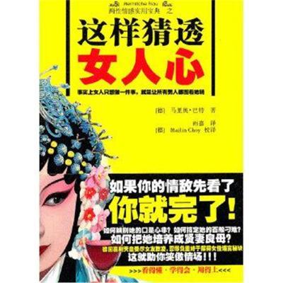 正版书籍 这样猜透女人心 9787513302234 新星出版社