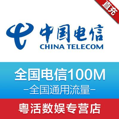 电信100M全国通用流量 100M电信流量充值加油包 3G4G叠加流量包 粤活充值 自动充值