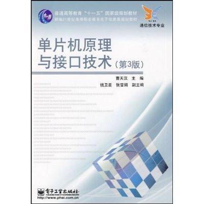 單片機原理與接口技術(D3版)9787121090646電子工業出版社