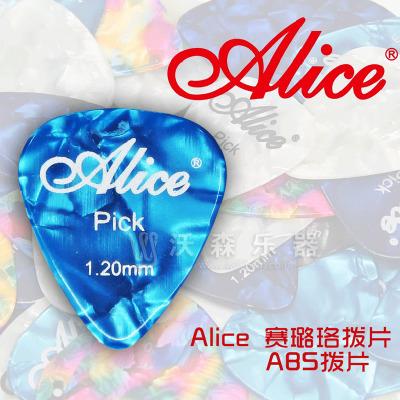 沃森乐器 爱丽丝 ALICE 磨砂ABS 赛璐珞 弹片 吉他拨片 0.46-1.5