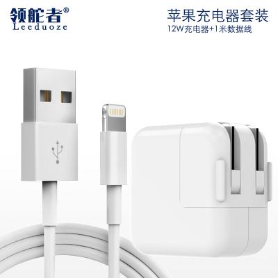 领舵者原装苹果充电器12W套装 适用iPhone11 pro/8/7/7P/6P/6S/6/5S/XR/XS 数据线