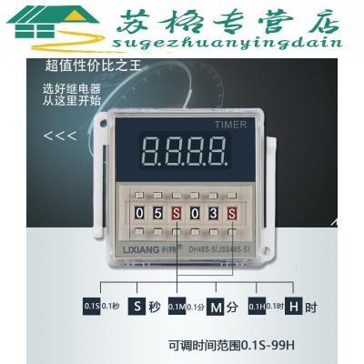 DH48S-S数显循环时间继电器 220V 24V 12V时间控制器延时继电器