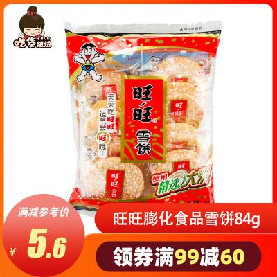 旺旺 膨化食品 雪餅 84g(辦公室休閑零食)