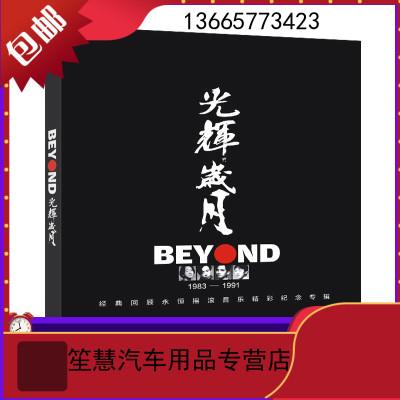 蘇寧正版beyond專輯家駒粵語經典流行音樂光輝歲月黑膠汽車載cd碟片