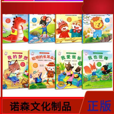 情緒管理 繪本3-6-8歲兒童書籍故事幼兒園大班小班小朋友幼兒閱讀適合4至5歲三到四小孩子寶寶看的漫畫帶拼音學前班看