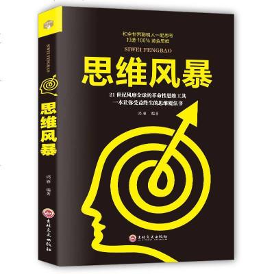 正版 思維風暴 受益一生的思維魔法書 邏輯思維訓練潛能開發思維導圖和聰明人一起思考 記憶力思維