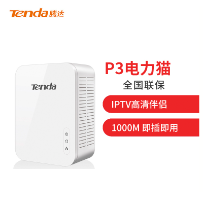 騰達(Tenda)P3 1000M 千兆有線電力貓穿墻寶 單支裝 支持IPTV 搭配無線路由器使用PH3單只裝