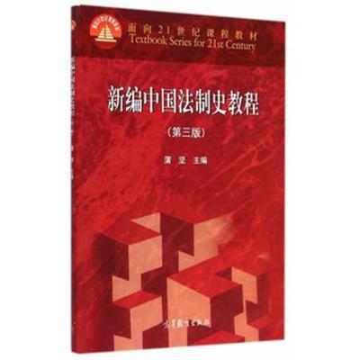 全新正版 新编中国法制史教程(第三版)