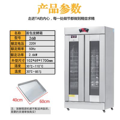 商用發酵箱16盤32盤單門雙門面包面粉黃金蛋醒發箱發酵柜包子發酵機 YF-26盤