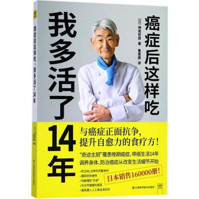癌癥后這樣吃,我多活了14年 (日)神尾哲男 著;魯雯霏 譯 生活 文軒網
