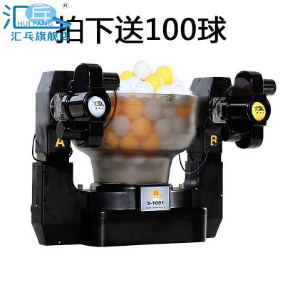 匯乓S-1001雙頭自動乒乓球發球機 多旋轉多落點發球器家用豪華版
