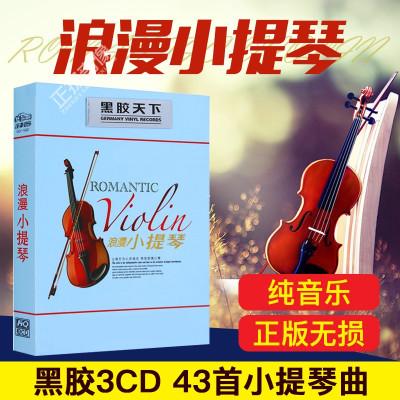 小提琴 輕音樂無損黑膠CD光盤汽車載精選流行歌曲純音樂碟片