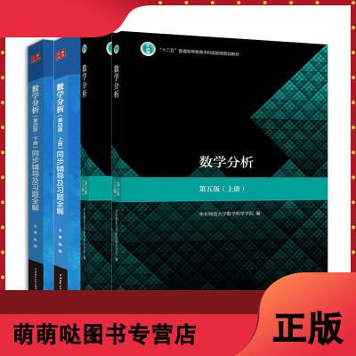 正版 數學分析華東師大 上下冊第五版+數學分析輔導書同步輔導及習題全解第四版數學分析考研教材+數學分析華東師大輔導書