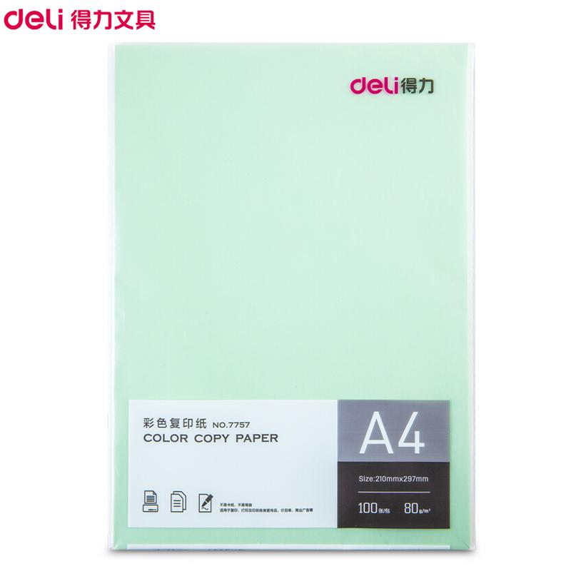 得力(deli)7757 A4 80g浅绿色复印纸打印纸 彩色复印纸 电脑打印纸 手工纸 折纸 彩色 千纸鹤纸 儿童剪纸