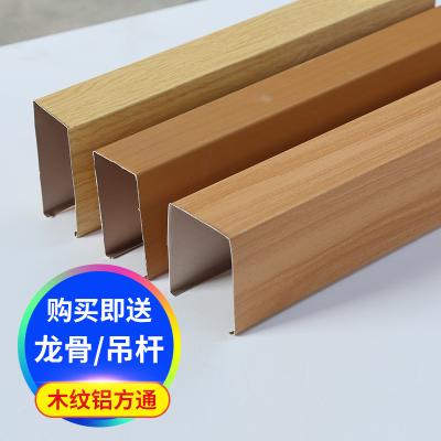 韵康顺铝方通型号:SN-001 黄檀木滚涂铝方通 底部2cm*高度6cm