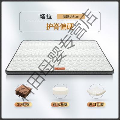3D椰棕床垫经济型硬棕偏硬护脊老年人儿童1.8应学乐 塔拉(厂家配送2-15个工作日发货) 1800mm*2000mm