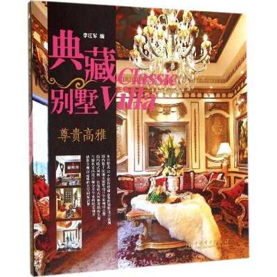 典藏別墅(尊貴高雅)9787512364899中國電力出版社無