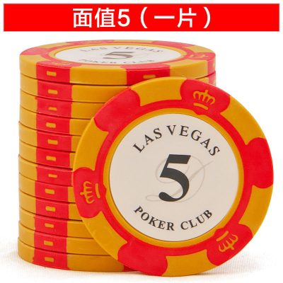 籌碼幣麻將籌碼塑料卡片棋牌室專用 14克德州撲克 面值5