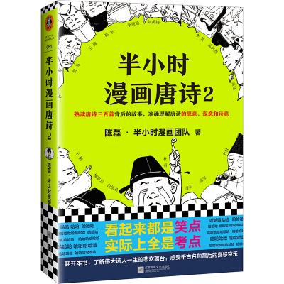 半小時漫畫唐詩2 陳磊·半小時漫畫團隊 著 文學 文軒網