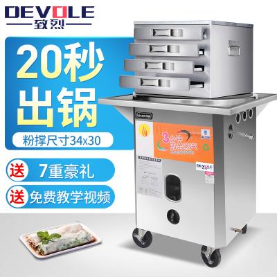 致烈(Devole)腸粉機商用 廣式早餐節能全自動燃氣不銹鋼 河口石磨腸粉 抽屜式蒸粉專用機